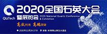 2020 оны үндэсний кварцын чуулган ба үзэсгэлэн