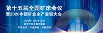 Ашигт малтмалын нөөц ба материалын бүх салбарын сүлжээний тухай Хятадын 5-р бага хурал, Ашигт малтмалын ордуудын үндэсний 15-р бага хурал