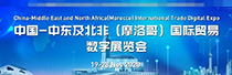 Хятад-Ойрхи Дорнод ба Хойд Африк (Марокко) олон улсын худалдааны дижитал экспо
